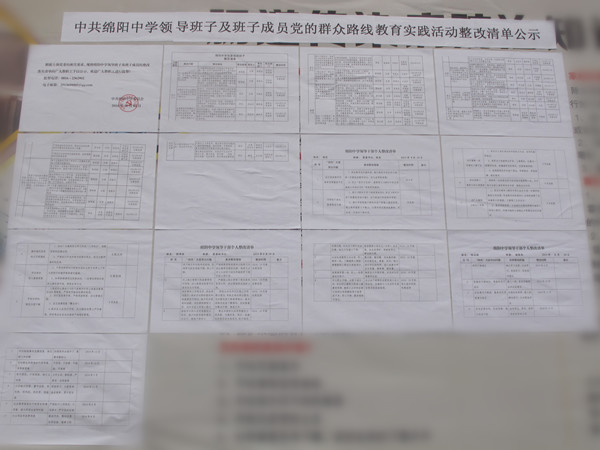 绵阳中学领导班子及个人整改清单公示情况报告图片 61503 600x450